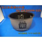 日立/HITACHI炊飯器用内釜(ウチカマ・ウチナベ)(RZ-VW3000M-025)【5.5合用】