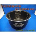 日立/HITACHI炊飯器用内釜(ウチカマ・ウチナベ)(RZ-W2000K-001)【5.5合用】