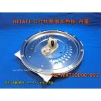 日立-HITACHI炊飯器加熱板(内フタ)【5.5合】RZ-WXT1000B-001