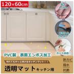 キッチンマット 透明マット PVCマット 台所マット テーブルマット 傷防止 キッチン ダイニング 撥水[1.5mm厚] 60cm×120cm