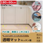キッチンマット 透明マット 台所マット テーブルマット PVC ビニール 傷防止 キッチン ダイニング 撥水 1.5mm厚 60cm×180cm