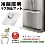 冷蔵庫マット 透明マット Sサイズ 62cmx53cm 冷蔵庫用シート キズ防止マット 傷防止 傷 凹み PVCマット 床暖房対応 引っ越し準備 PVC