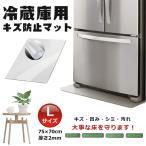 冷蔵庫マット  透明マット Lサイズ 70cmx75cm 冷蔵庫用 キズ防止マット 傷防止 凹み PVCマット 床暖房対応  引っ越し準備 PVC