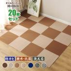 タイルカーペット カーペット マット ジョイントマット 防音 洗える 子供部屋 ペット 20枚 30×30cm