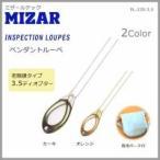 MIZAR-TEC(ミザールテック) INSPECTION LOUPES ペンダントルーペ PL-330-3.5ネックレス型 両眼 拡大鏡