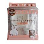 miffy(ミッフィー) はじめてのベビー食器セット BS-040赤ちゃん 電子レンジOK お皿