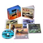 あゝ軍歌全集 NKCD-7531〜5セット 大衆 戦争