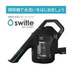 【送料無料】シリウス 水洗いクリーナーヘッド switle スイトル SWT-JT500(K)