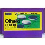 Othello(オセロ) 【お】
