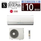 送料無料 日立 10畳程度 エアコン RAS-X28G-W(スターホワイト)