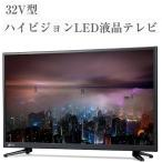 32インチ 地上デジタルハイビジョン液晶テレビ HB-3211HD(あすつく対応・送料無料)