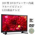 24型 DVDプレーヤー内蔵デジタルフルハイビジョンLED液晶テレビ HB-24HDVR