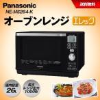 【あすつく】「簡易梱包】パナソニック オーブンレンジ NE-JBS652-K(豊穣ブラック)26L