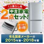 一人暮らし 家電セット 新生活 国産11〜13年の中古家電2点 冷蔵庫、洗濯機が安い