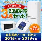 家電セット 中古 冷蔵庫 洗濯機 電子レンジ 3点 国産 海外13〜18年 新生活一人暮らし用 美品が安い