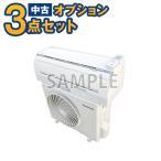 中古家電セットオプション 中古エアコン 10畳〜12畳用(2.8kw) 工事費込 出張費別途 当店家電セットのオプションにも!