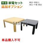 中古 コタツテーブル 一人暮らし用 小さめ正方形 中古 家電セットオプション