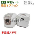 中古 炊飯器 炊飯ジャー 3合〜5合炊き 10〜14年以上 中古 家電セットオプション