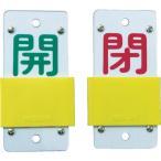 トラスコ中山 tr-4033621 緑十字 スライド式バルブ開閉札 開(緑)⇔閉(赤) 130×60mm エンビ (tr4033621)