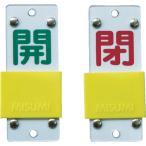 トラスコ中山 tr-4033647 緑十字 スライド式バルブ開閉札 開(緑)⇔閉(赤) 90×35mm エンビ (tr4033647)