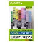 エレコム EDT-KCDSE1 メディアケース用ラベル 光沢紙 マージン有背ラベル (EDTKCDSE1)