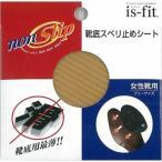 is-fit 靴底スベリ止めシート 女性用 M060-2461 ベージュ