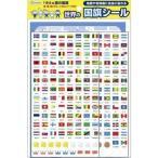 デビカ E185180H デビカ 世界の国旗シール 194カ国