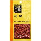 エスビー食品 E232292H 菜館 花椒(ホール) 5.5g