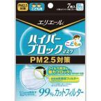 大王製紙 E353512H エリエール ハイパーブロックマスク PM2.5対策こども用 7枚入