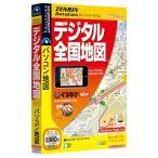 【納期目安:追って連絡】ソースネクスト ゼンリンデータコム デジタル全国地図 Ver1.6 96710