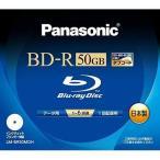 【納期目安:約10営業日】パナソニック LMBR50MDH-6X 1-6倍速対応 データ用Blu-ray BD-Rメディア (50GB・1枚) LM-BR50MDH (LMBR50...