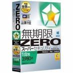 【納期目安:約10営業日】ソースネクスト 4548688990504 ZEROスーパーセキュリテ ZEROスーパーセキュリティ-WMD