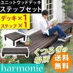 Yahoo!家電屋本舗住まいスタイル SDKIT9090STP-DBR ユニットウッドデッキ harmonie(アルモニー)90×90 ステップ付 (SDKIT9090STPDBR)