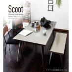 スタンザインテリア scoot-t Scoot【スクート】ダイニングテーブル (scoott)