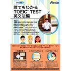 アテイン ATTE-620 誰でもわかる TOEIC TEST 英文法編 Vol.5 (ATTE620)