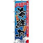 YSV1701 のぼり2-34-047海鮮丼