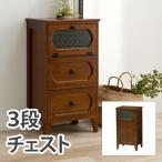 HAGIHARA(ハギハラ) 2101497200 チェスト(ブラウン) MCH-5183BR
