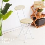 ds-2033896 ヴィンテージチェア(ナチュラル/白) 折りたたみ椅子/カウンターチェア/イス/背もたれ付/コンパクト/NK-111