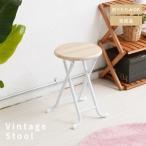 ds-2033898 ヴィンテージスツール(ナチュラル/白) 折りたたみ椅子/カウンターチェア/イス/スツール/コンパクト/NK-113