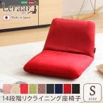 ホームテイスト SH-07-LER-S-KRD 美姿勢習慣、コンパクトなリクライニング座椅子(Sサイズ)日本製 Leraar-リーラー (起毛レッド)