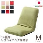 ds-2059072 リクライニング式 座椅子/フロアチェア 【Mサイズ 起毛グリーン】 幅約42cm スチールパイプ ウレタン 日本製【代引不可】 (ds2059072)