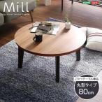 ウォールナットの天然木化粧板こたつテーブル 単品日本メーカー製 Mill-ミル- 80cm幅 丸型 テーブルカラー ウォールナット