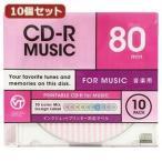 ds-2104833 10個セット VERTEX CD-R(Audio) 80分 10P カラーミックス・ストライプデザイン10色 インクジェットプリンタ対応 10CDRA.DESMIX.80VXCAX10