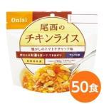 ds-2112553 【尾西食品】 アルファ米/保存食 【チキンライス 100g×50個セット】 日本災害食認証 日本製