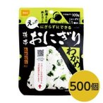 ds-2144150 【尾西食品】 携帯おにぎり/保存食 【わかめ 500個】 長期保存 軽量 100%国産米使用 日本製