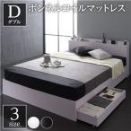 ds-2151022 ベッド 収納付き 引き出し付き 木製 棚付き 宮付き コンセント付き シンプル モダン ホワイト ダブル ボンネルコイルマットレス付き