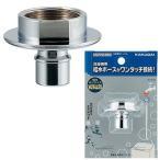 カクダイ 洗濯機用ニップル LS772-001 洗濯機・乾燥機