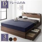 ds-2173653 ベッド 収納付き 引き出し付き 木製 棚付き 宮付き コンセント付き シンプル モダン ブラウン ダブル ベッドフレームのみ (ds2173653)