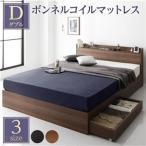 ds-2173656 ベッド 収納付き 引き出し付き 木製 棚付き 宮付き コンセント付き シンプル モダン ブラウン ダブル ボンネルコイルマットレス付き