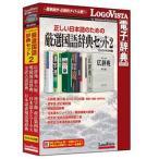 【納期目安:追って連絡】ロゴヴィスタ LVDST08210HV0 正しい日本語のための厳選国語辞典セット2 DVD-ROM版
